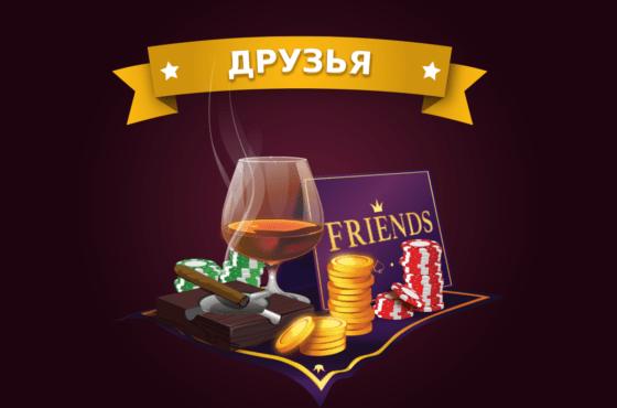 Играй в блот с друзьями онлайн!